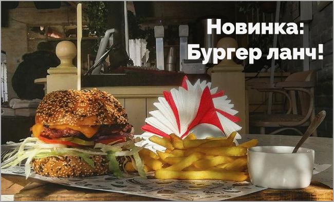 Бургер ланч